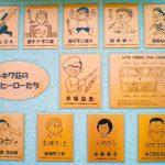 日本の文化が育ったシェアハウスここにあり。トキワ荘