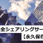 【永久保存版】国内シェアリングエコノミーサービス