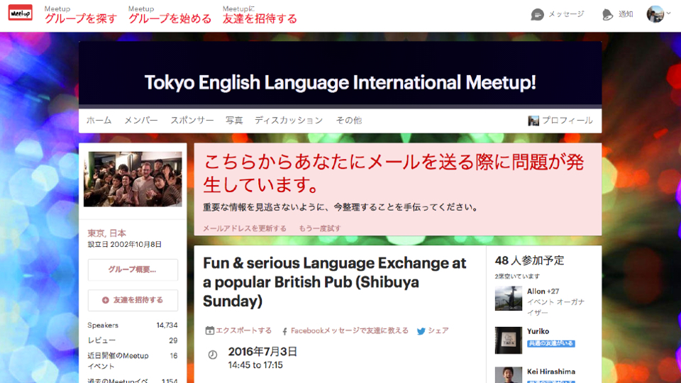 http://www.meetup.com/ja-JP/esl-20/events/232193438/
