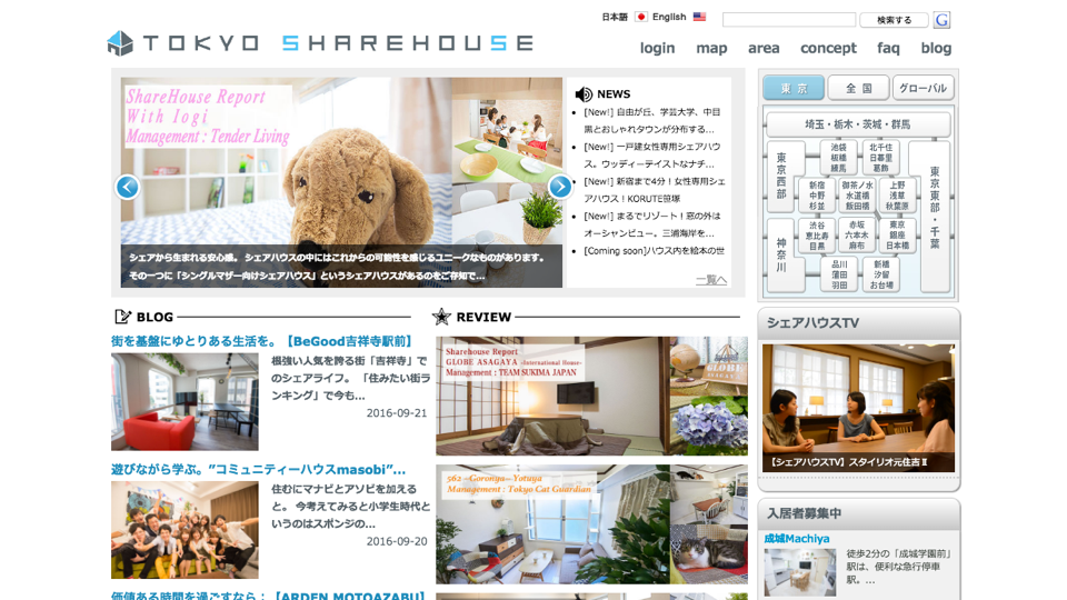 https://tokyosharehouse.com/